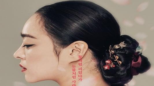 Image Movie 기생: 꽃의 고백 2018