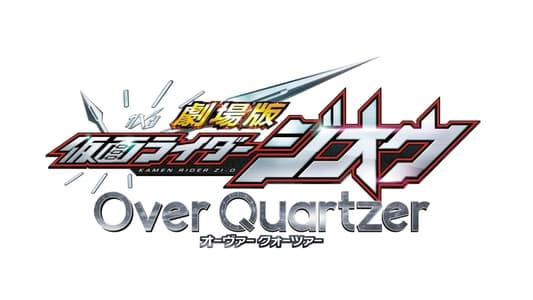 Backdrop Movie Kamen Rider Zi-O the Movie: Over Quartzer! 2019