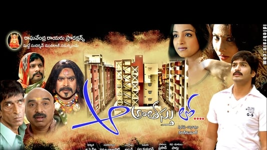 Image Movie Aa Anthastulo 2016