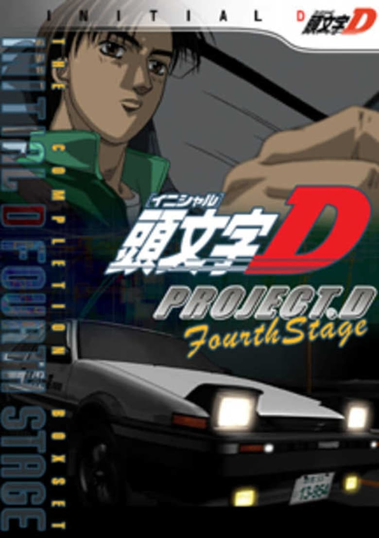 initial-d-fourth-stage