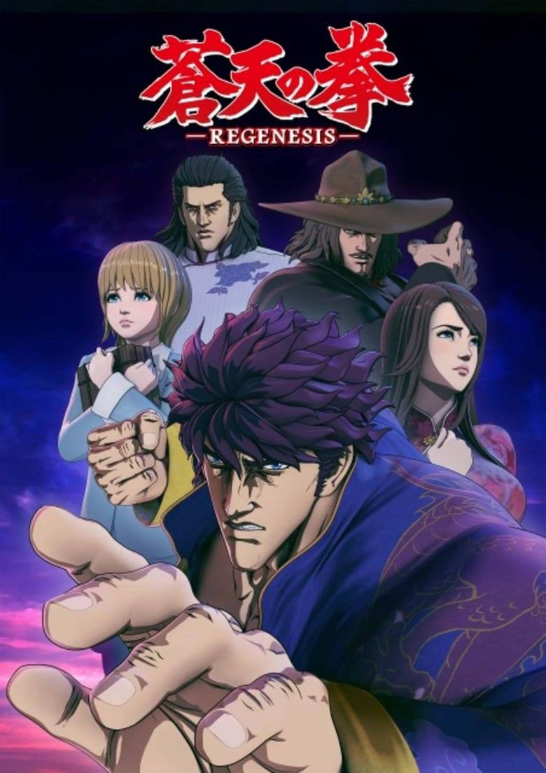 souten-no-ken-regenesis