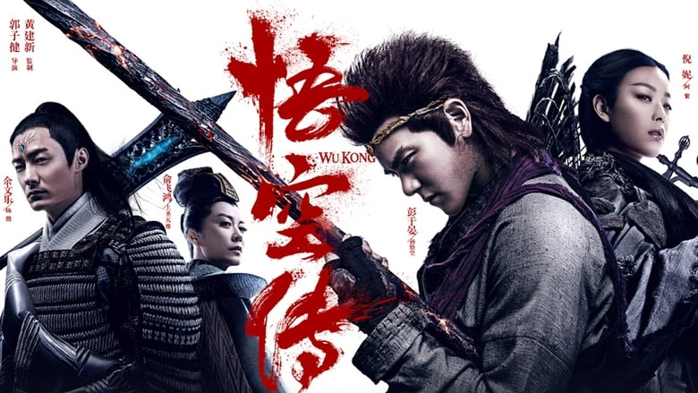 Watch Movie Online Wu Kong (2017)