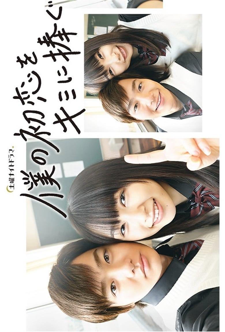 boku-no-hatsukoi-wo-kimi-ni-sasagu-live-action