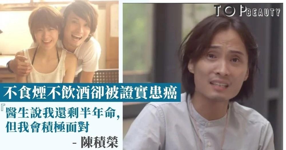 【TVB藝人】陳積榮不食煙不飲酒卻患肺癌 被醫生告知剩下半年時間 | TopBeauty