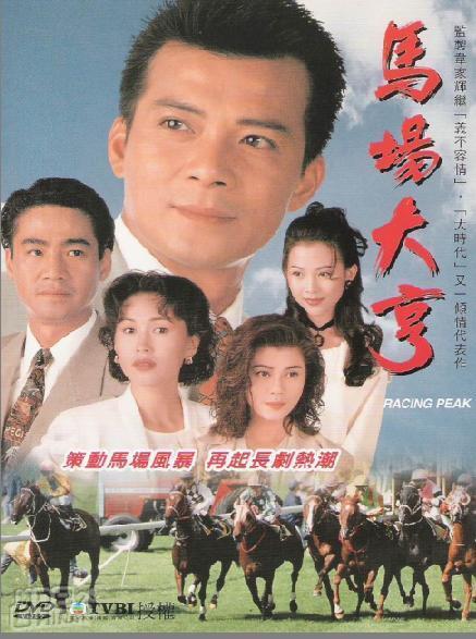 馬場大亨 (1993)海報和劇照 - 第1張/共1張