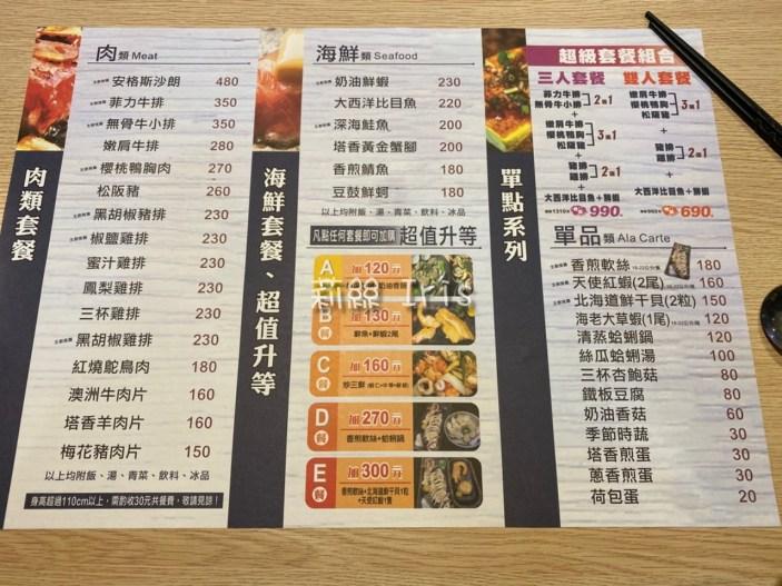 禾野新鐵板燒菜單