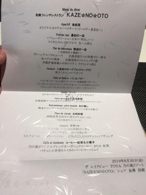 法式和風晚餐-フレンチレストラン「KAZE☆NO☆OTO」菜單