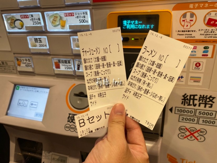 暖暮拉麵780日幣