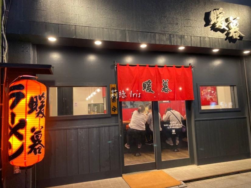 『日本沖繩拉麵』暖暮拉麵沖繩牧志店,國際通逛到餓,來碗熱呼呼的拉麵吧!