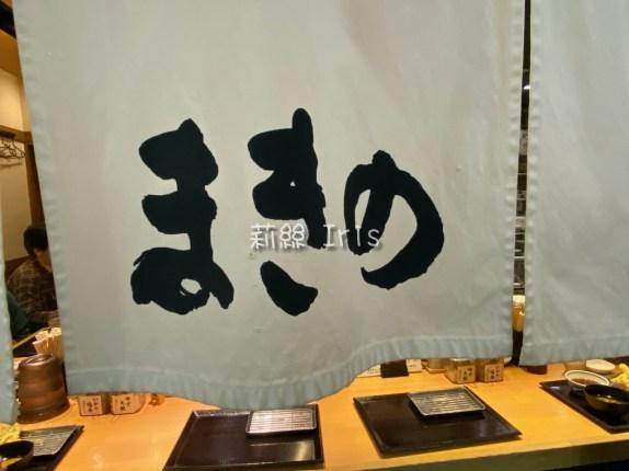 天ぷら定食まきの 外觀