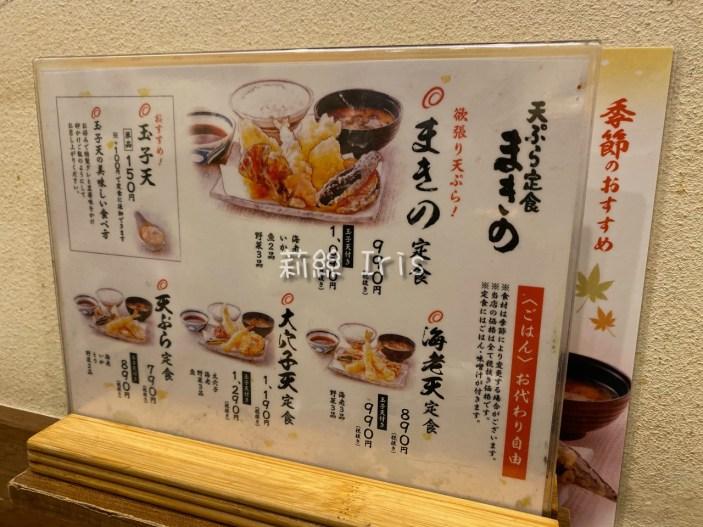 大阪神戶美食-天婦羅定食makino(天ぷら定食まきの)受到當地人喜愛的平價大份量天婦羅丼