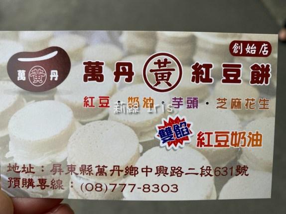 黃萬丹紅豆餅名片