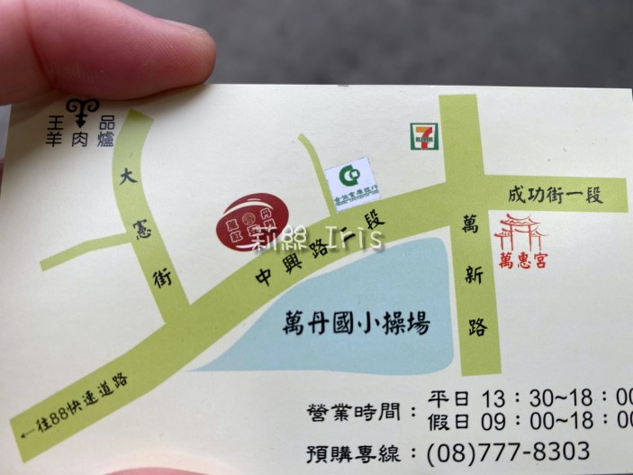 黃萬丹紅豆餅地址