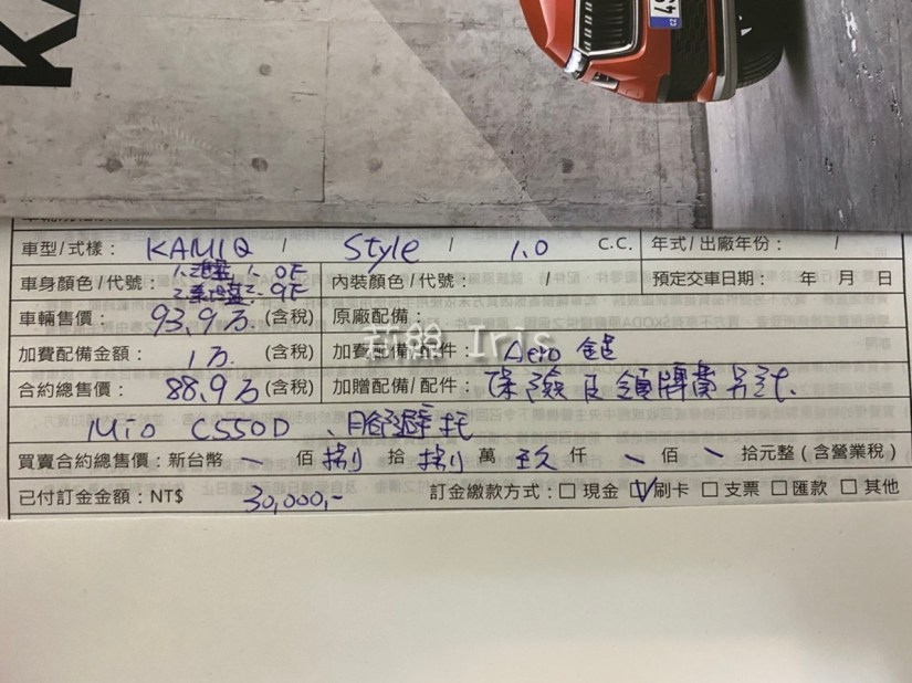 skoda kamiq 1.0豪華動能版菜單分享