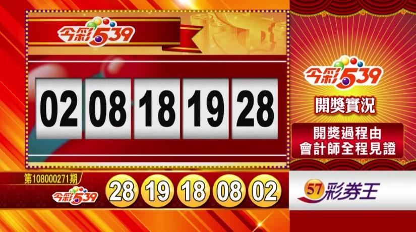 今彩539中獎號碼》第108000271期 民國108年11月12日
