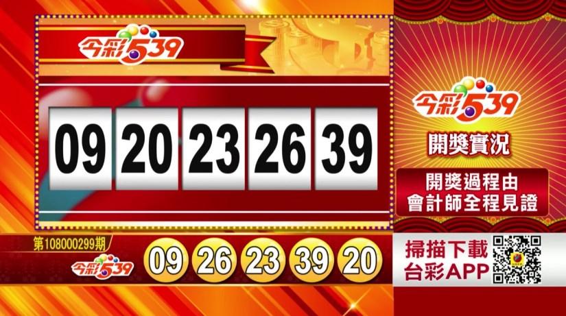 今彩539中獎號碼》第108000299期 民國108年12月14日