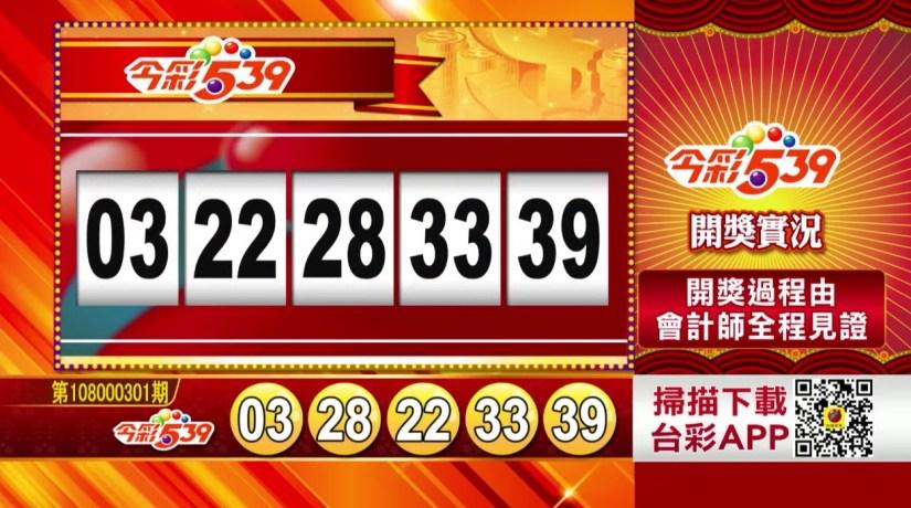 今彩539中獎號碼》第108000301期 民國108年12月17日