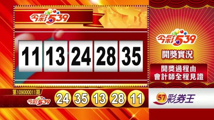 今彩539中獎號碼》第109000011期 民國109年1月13日