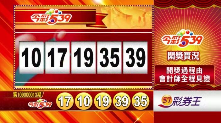 今彩539中獎號碼》第109000013期 民國109年1月15日