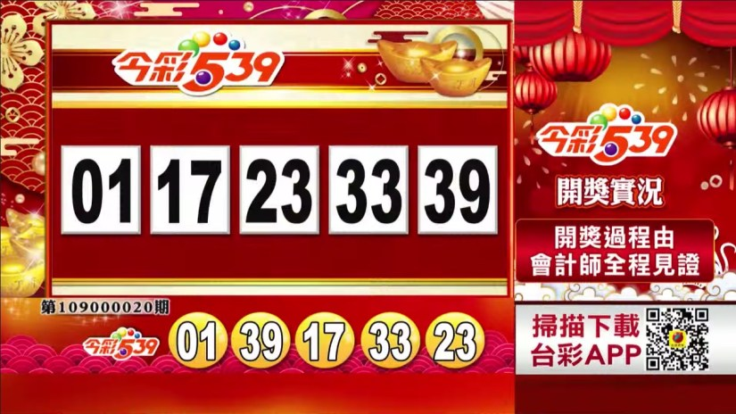 今彩539中獎號碼》第109000020期 民國109年1月23日