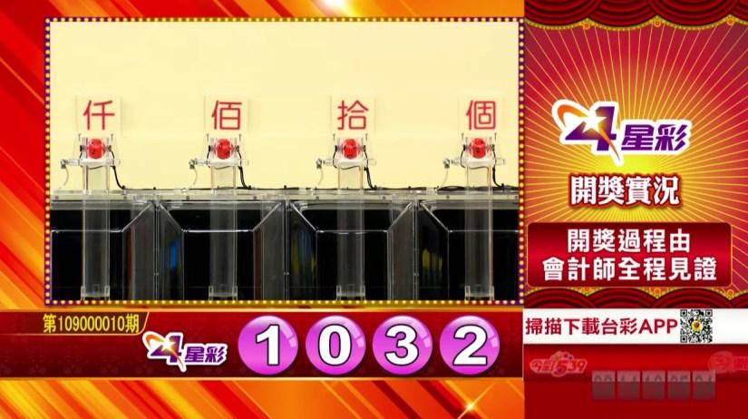 4星彩中獎號碼》第109000010期 民國109年1月11日