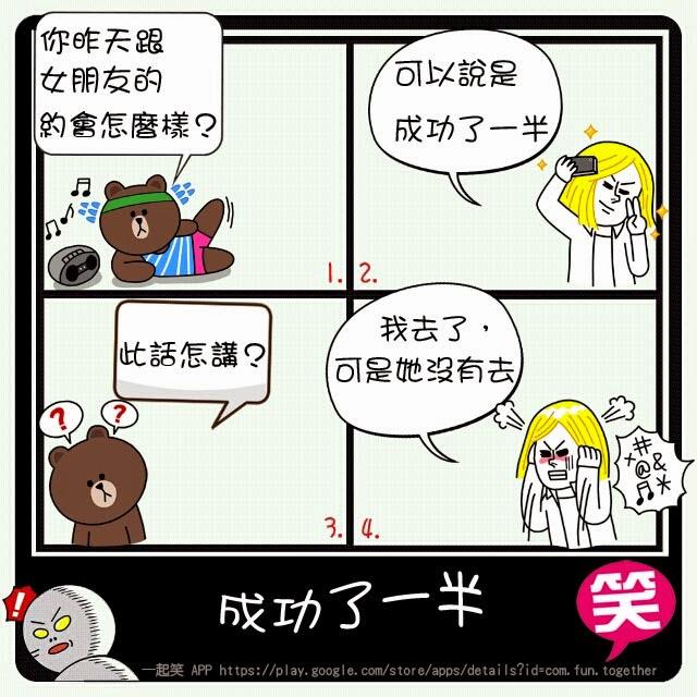 成功了一半【LINE四格漫畫】