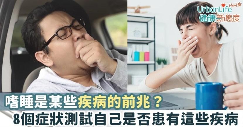 【嗜睡癥】嗜睡是某些疾病前兆?8個癥狀測試是否患有這些疾病   UrbanLife 健康新態度