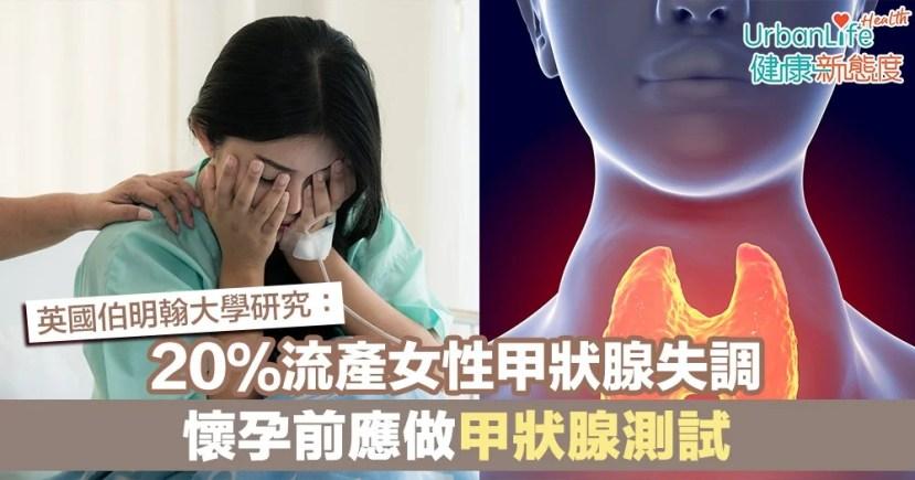 【甲狀腺檢查】研究:20%流產女性甲狀腺失調 懷孕前應先做測試 | UrbanLife 健康新態度