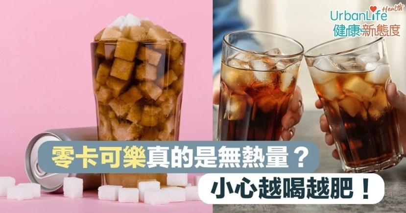 【Coke Zero熱量】零系可樂真的是無熱量?小心越喝越肥! | UrbanLife 健康新態度