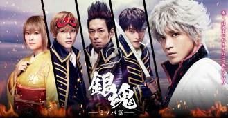 銀魂ドラマのミツバ篇を今すぐ無料視聴するならこちらをタップ!