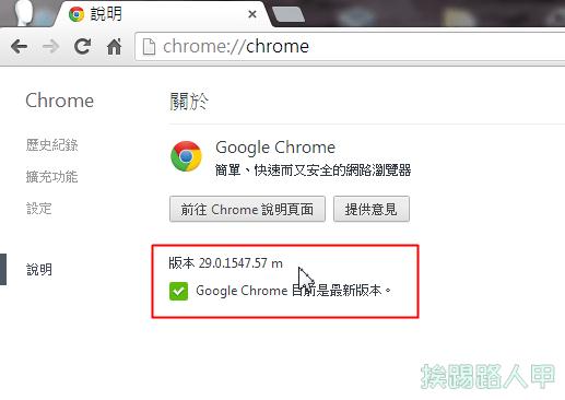google chrome 手動 更新
