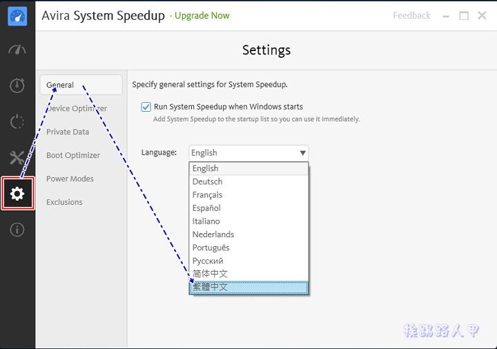 知名防毒廠商小紅傘推出系統優化程式 Avira System Speedup as-13