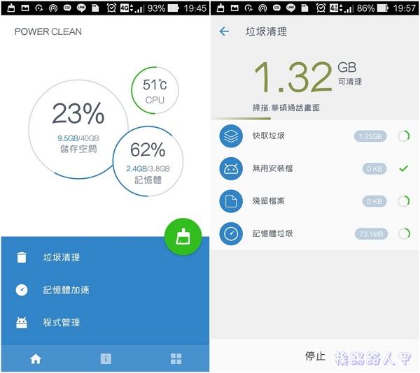 清除手機垃圾與記憶體的Android系統工具- Power Clean pc-03