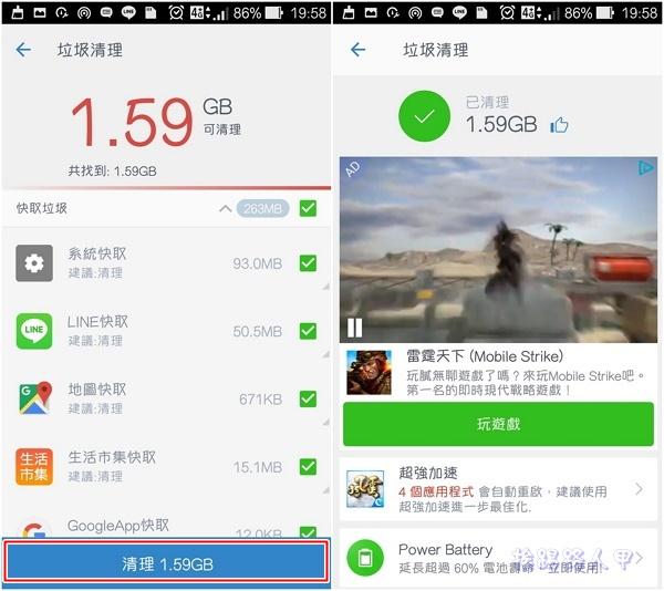 清除手機垃圾與記憶體的Android系統工具- Power Clean pc-04