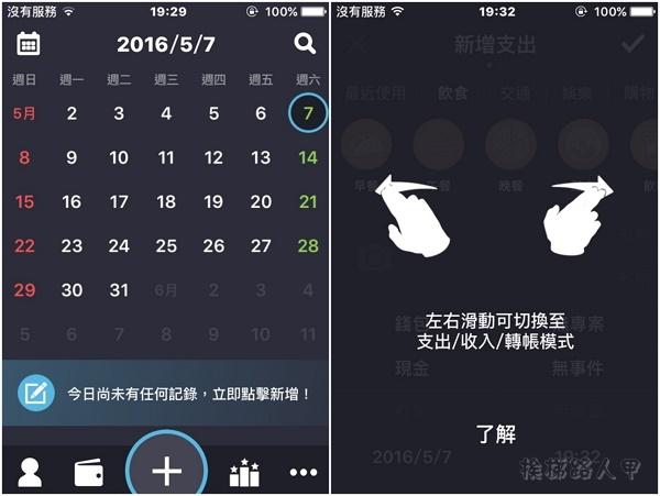 iOS裝置的記帳軟體,彈指之間理財工具MOZE 2.0 moze-09