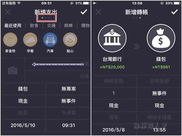 iOS裝置的記帳軟體,彈指之間理財工具MOZE 2.0 moze-13