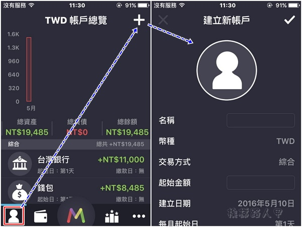 iOS裝置的記帳軟體,彈指之間理財工具MOZE 2.0 moze-14