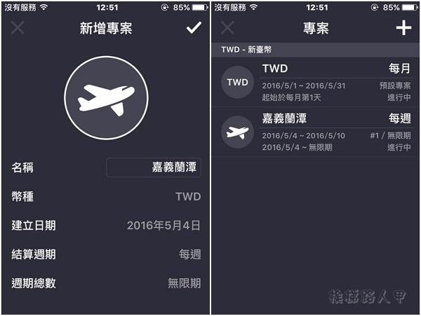 iOS裝置的記帳軟體,彈指之間理財工具MOZE 2.0 moze-16