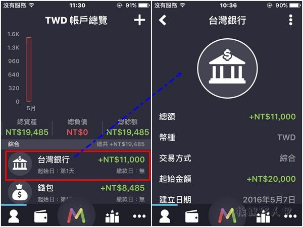 iOS裝置的記帳軟體,彈指之間理財工具MOZE 2.0 moze-18
