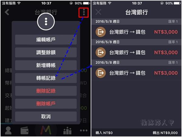 iOS裝置的記帳軟體,彈指之間理財工具MOZE 2.0 moze-19
