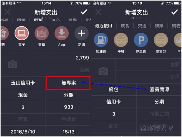 iOS裝置的記帳軟體,彈指之間理財工具MOZE 2.0 moze-21