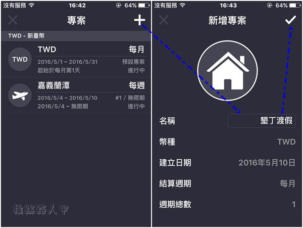 iOS裝置的記帳軟體,彈指之間理財工具MOZE 2.0 moze-23