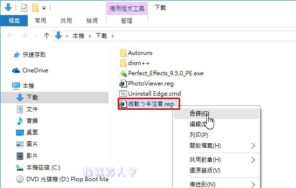 懷念舊版的ㄅ半注音輸入法嗎?Windows 10也可以哦! w10i-02