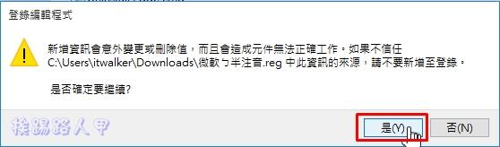 懷念舊版的ㄅ半注音輸入法嗎?Windows 10也可以哦! w10i-05