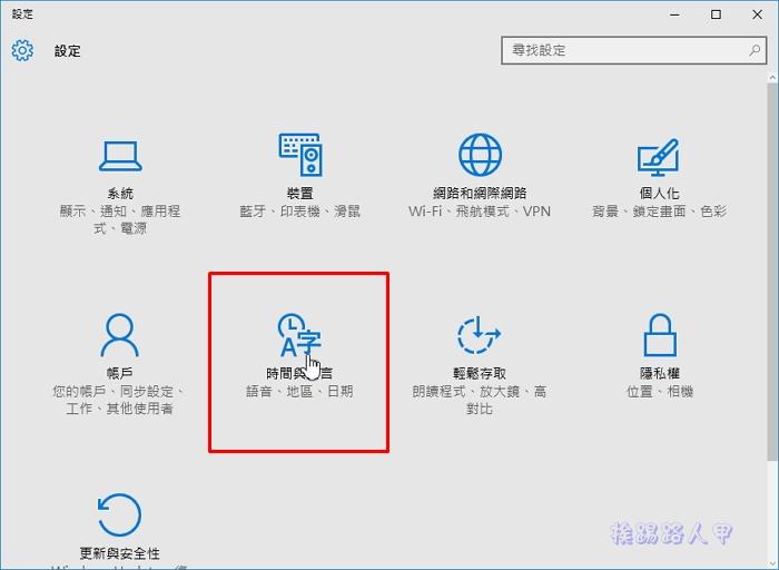懷念舊版的ㄅ半注音輸入法嗎?Windows 10也可以哦! w10i-08