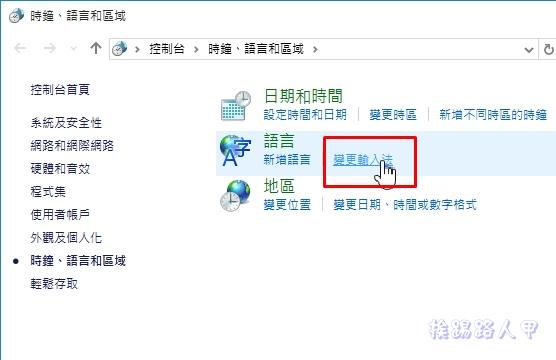 懷念舊版的ㄅ半注音輸入法嗎?Windows 10也可以哦! w10i-10