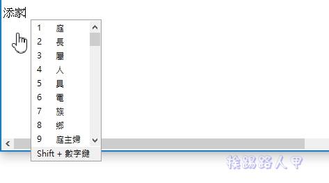 懷念舊版的ㄅ半注音輸入法嗎?Windows 10也可以哦! w10i-16