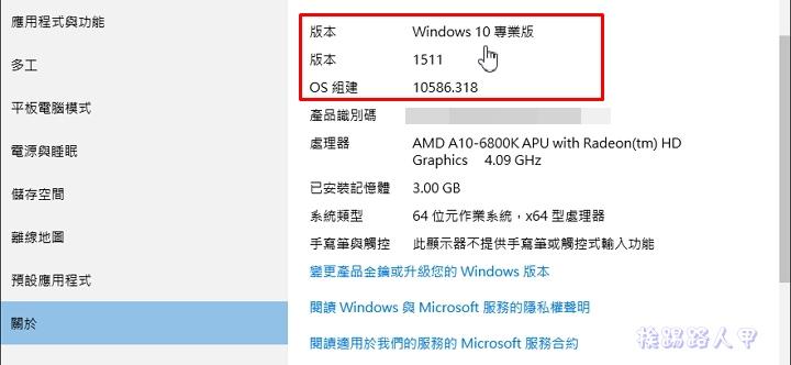 如何查看Windows 10系統組建(Build Number)與版本編號 winver-01