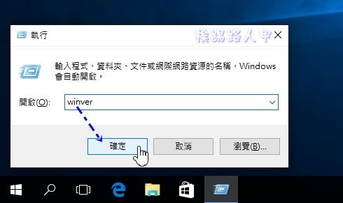 如何查看Windows 10系統組建(Build Number)與版本編號 winver-02
