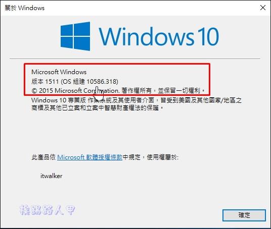 如何查看Windows 10系統組建(Build Number)與版本編號 winver-03